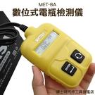 【蓄電池檢測】數位式電瓶分析儀 電池測試...