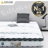 ASSARI-凱妮絲天絲正三線獨立筒床墊(單大3.5尺)