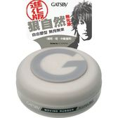 GATSBY隨意塑型髮腊80g【愛買】