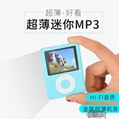 學生mp3音樂播放器有屏幕迷你可愛隨身聽mp4運動跑步型外放插卡P3 街頭布衣