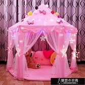 兒童帳篷 兒童帳篷室內公主娃娃玩具屋超大城堡過家家游戲房子女孩分床神器【快速出貨】