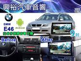【專車專款】1998~2006年BMW E46 專用9吋觸控螢幕安卓多媒體主機*藍芽+導航+安卓*無碟款.