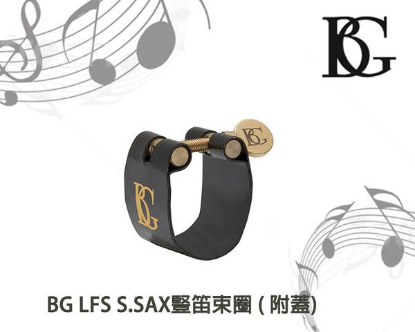 【小麥老師樂器館】BG LFT T.SAX束圈 附蓋 次中音薩克斯風 次中音 薩克斯風