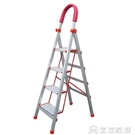梯子 梯子家用折疊梯加厚鋁合金梯子人字梯四五六步室內爬扶梯伸縮樓梯【快速出貨】