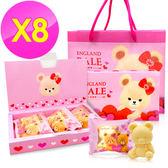 英國貝爾甜心安娜3皂禮盒(含紙袋)(8盒組)