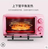 烤箱tb101小烤箱迷小型烤箱家用烘焙全自動小型面包烤箱 LX 220V 韓流時裳