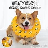 狗狗伊麗莎白圈軟項圈頭套防舔防咬柔軟防抓寵物用品柯基軟布脖圈 樂事館新品