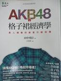【書寶二手書T8/財經企管_CWY】AKB48的格子裙經濟學-素人偶像的創意行銷效應_田中秀臣, 江裕真