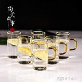 玻璃杯子套裝透明帶把泡茶杯客廳家用喝水杯早餐牛奶果汁杯6只裝 探索先鋒