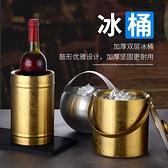 北歐式酒吧KTV不銹鋼冰桶雙層保溫冰粒桶香檳紅酒洋酒裝冰塊的桶 伊蘿