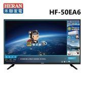 HERAN 禾聯 50吋 智慧聯網LED液晶顯示器+視訊盒 HF-50EA6