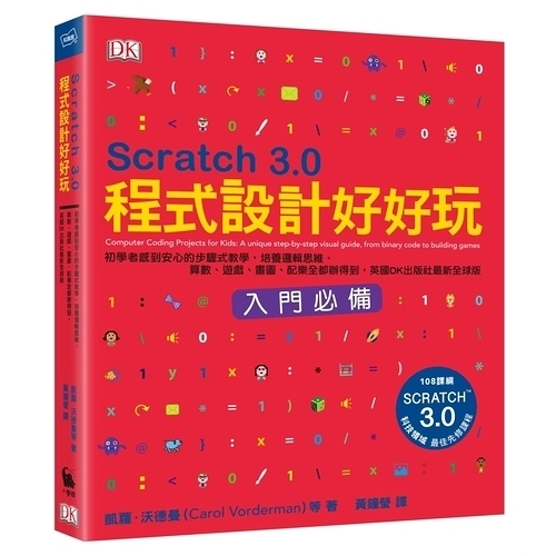 Scratch 3.0程式設計好好玩(初學者感到安心的步驟式教學.培養邏輯思維.