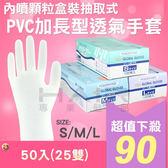 PVC加長型內噴顆粒盒裝抽取式透氣手套50入  輕鬆操作不沾手【HAiR美髮網】