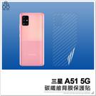 三星 A51 5G 碳纖維背膜 軟膜 背貼 後膜 保護貼 透明 手機貼 防刮 造型 保護膜 背面保護貼
