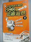 【書寶二手書T2/嗜好_YAS】全世界都在做的800個思維遊戲(下)_腦力&創意工作室