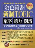 金色證書:新制TOEIC單字聽力閱讀