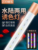 魚缸燈led燈防水照明燈龍魚增艷三基色 水族箱專用T8管超亮潛水燈