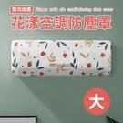 花漾空調防塵罩(大95x20x31cm) 台灣現貨 冷氣罩 【Z171】米菈生活館