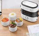 便當盒 生活元素陶瓷電熱飯盒保溫可插電加熱自動帶飯神器蒸煮熱飯上班族 交換禮物
