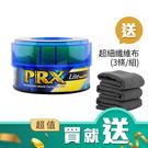 【超值買就送】日本Willson PRX光澤棕櫚固蠟