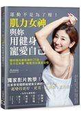 運動不是為了瘦!肌力女神與妳用健身寵愛自己:隨時隨地都能練的25招、全方位保養...