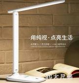 220V 保視力LED臺燈護眼充電式學習兒童書桌大學生宿舍臥室床頭閱讀燈 QQ8098『MG大尺碼』