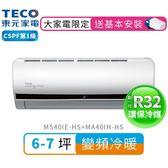 【福利品】TECO 東元 6-7坪 R32一對一變頻冷暖冷氣 MS40IE-HS+MA40IH-HS