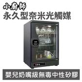小廚師 旗艦型 奈米光觸媒 紫外線 烘碗機 TA-929