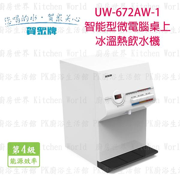 【PK廚浴生活館】高雄 賀眾淨水系列 UW-672AW-1 智能型桌上微電腦冰溫熱 飲水機 實體店面 可刷卡