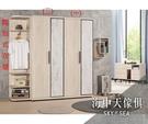 {{ 海中天休閒傢俱廣場 }} G-23 摩登時尚 臥室系列 020-2 丹妮拉2.7尺雙吊衣櫥(圖二)