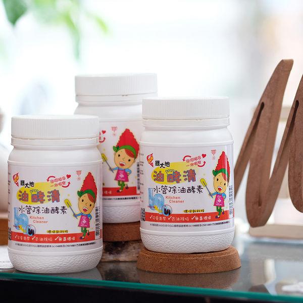 【油酵清】水管除油酵素-250g/罐裝 買3罐優惠專案