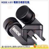 RODE I-XY 專業手機麥克風 公司貨 適用iphone ipad 立體聲 錄音 收音 麥克風 MIC