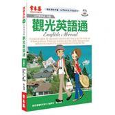 (二手書)觀光英語通(有聲版)1書+2CD