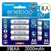 【免運+贈收納盒】國際牌 Panasonic 低自放充電池 eneloop 3號2000mAh 鎳氫充電池(可充電約2100次)x8顆