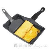 雞蛋卷煎鍋煎蛋器創意日式玉子燒厚蛋燒麥飯石不粘鍋煎雞蛋餅 父親節特惠