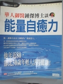 【書寶二手書T3/養生_XEM】華人御醫鍾傑博士談能量自癒力_鍾傑