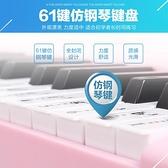 電子琴 迷音鳥多功能電子琴初學者成年兒童入門幼師玩具61鍵專業便攜式琴 宜品居家