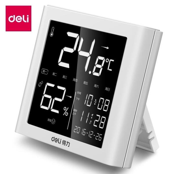 濕度計 得力溫濕度計家用室內嬰兒房高精度電子溫濕度計兒童鬧鐘 麗人印象 免運