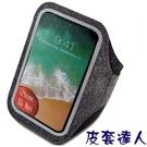 ★皮套達人★  Apple iPhone XS Max 6.5吋智慧手機專用超薄運動臂套  (郵寄免運)