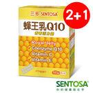 三多蜂王乳Q10青春活力錠~【買二送一】(產品效期至2020.01)