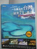 【書寶二手書T1/旅遊_WGV】一生要去的台灣最美71個地方_國家地理編委會