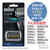 日本代購 BRAUN 德國百靈 F/C92S 92S 刮鬍刀 替換刀頭 適用9系列 9295cc 9095cc