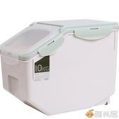 家用廚房米桶密封裝米桶20斤裝米缸儲米箱10kg防潮防蟲 歐亞時尚