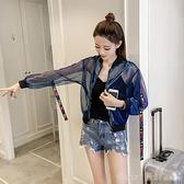 網紗防曬衣女短款夏季新款潮2020韓版學生寬鬆bf透氣開衫超薄外套 年終大酬賓