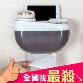 面紙盒置物架無痕貼手機架收納架衛浴壁掛衛生紙廁所免打孔紙巾盒【Z115 】米菈 館