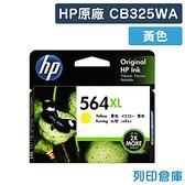 原廠墨水匣 HP 黃色高容量 NO.564XL / CB325WA /適用 HP B109/B110/B8550/C5380/C309/C5380