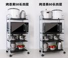 廚房置物架落地火鍋架浴室收納整理不銹鋼微波爐架蔬菜架層架MBS『潮流世家』