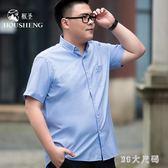 猴圣夏季短袖襯衫男中年加肥加大碼新款牛津紡白襯衣大號胖子男裝 qf26517【MG大尺碼】
