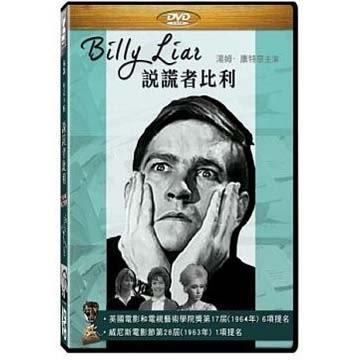 說謊者比利 DVD (購潮8)