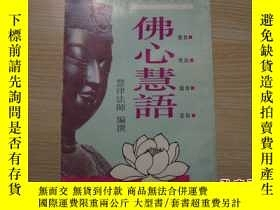 二手書博民逛書店罕見《佛心慧語》慧律法師編撰Y168395 上海法律印刷廠 出版